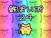 鉄ぱいぷ24