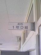 旧1年D組(2007)