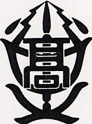 小倉高校67期生