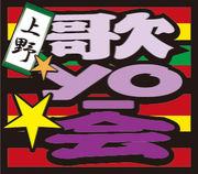 ☆★上野★☆歌yo-会☆★