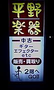 平野楽器〜JAPAN VINTAGE 〜