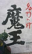 徳島美食倶楽部『至高』の居酒屋