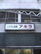 河合塾帰国生理系コース@駒場校