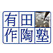 有田作陶塾