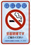 禁煙日数カウント