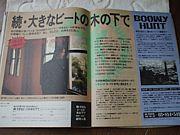 BOΦWY 〜CASE OF 中国地方〜