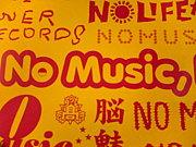 シチュエーションにある音楽。