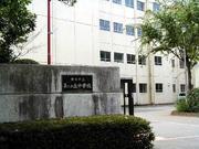 横浜市立美しが丘中学校