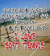 ★十勝・帯広ソフトテニス★