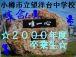 望洋台中学校☆2000年度卒業生