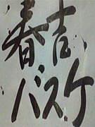 春吉バスケ