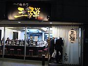 つけ麺専門店  三弾