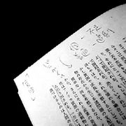 本の余白にメモ