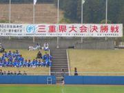 ★☆三重県高校サッカー情報☆★