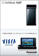SoftBank 920P