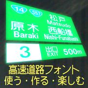 高速道路フォントを作る・使う