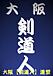 ☆大阪府【剣道人】連盟☆