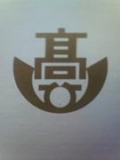 神戸北高校みんな集まれ!