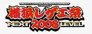 横浜reggae祭