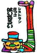和倉温泉「はいだるい」