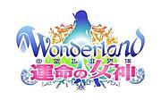 WonderLand Online 運命の女神
