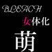 BLEACH女体化萌