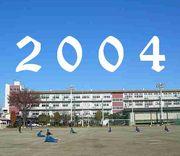 高階中学校 卒業生の団 [2004]