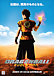 DRAGONBALL EVOLUTION (+続編)