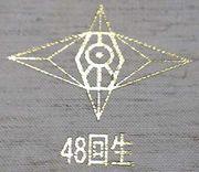 原田中学校48回生絵巻