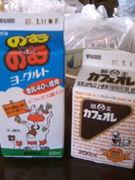 泉崎中学校☆2003年卒生