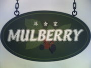 洋食家 MULBERRY FAN♪
