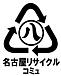 名古屋市or愛知県内でリサイクル