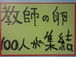 ALL関西教育フェスタ2006 in大阪