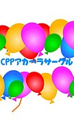 CPPアカペラサークル(仮)
