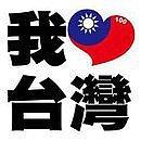 子連れで台湾中国語教室『梅庵』