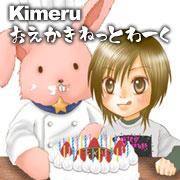 Kimeruおえかきねっとわーく