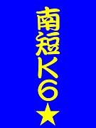 南短2008★K6