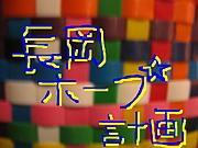 FM長岡★長岡ホープ計画★