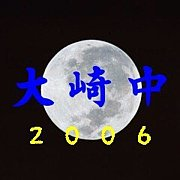 崎中卒2006