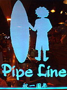 Pipe Line バスツアー友の会