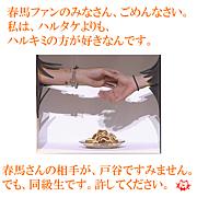 三浦春馬×戸谷公人