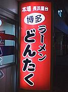 横浜で長浜ラーメン どんたく