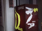 Coffee Dear