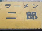 本日、女一人で二郎に行きます。