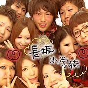 長坂Family\(^o^)/