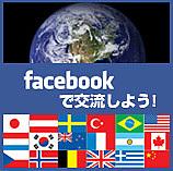 Facebookで交流!