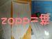 ♡zopp=神♡