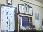 根室 浅草軒が好きっ!