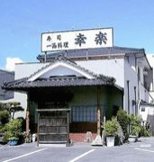 幸楽寿司(居酒屋)