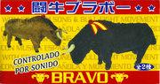 闘牛ブラボー